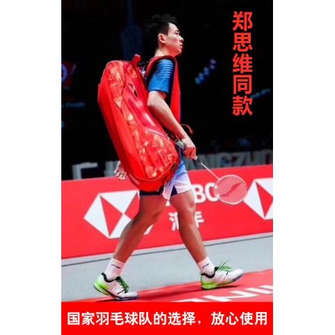 ABJN072 BLACK China National Team 【U CUP】